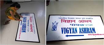 Vigyan Ahram Board made by FAB-LAB…!